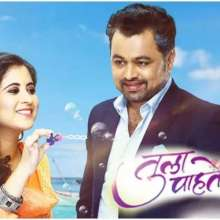 Tula Pahate Re TV Serial m4r Ringtone for iPhone